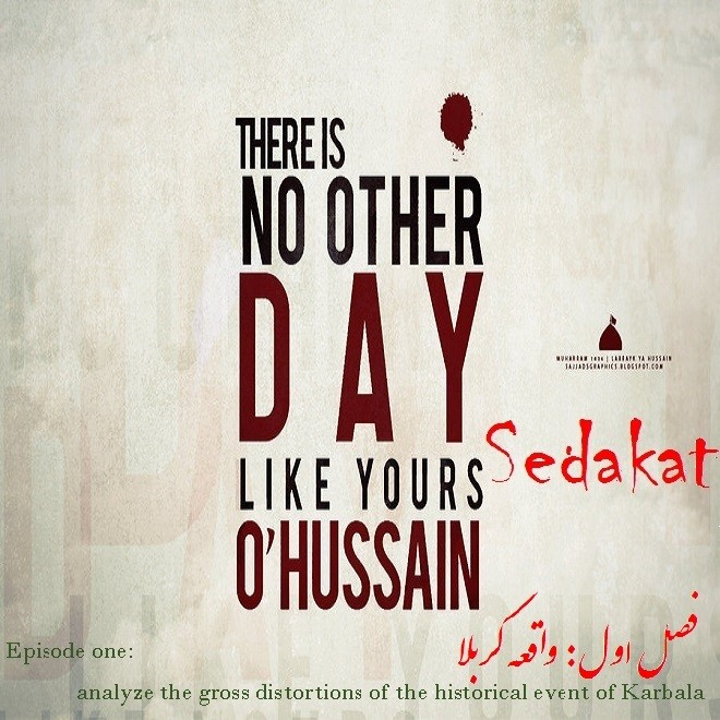 SedaKat podcast _ episode one: analyze the gross distortions of the historical event of Karbala